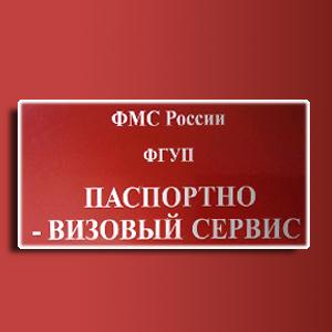 Паспортно-визовые службы Чиколы